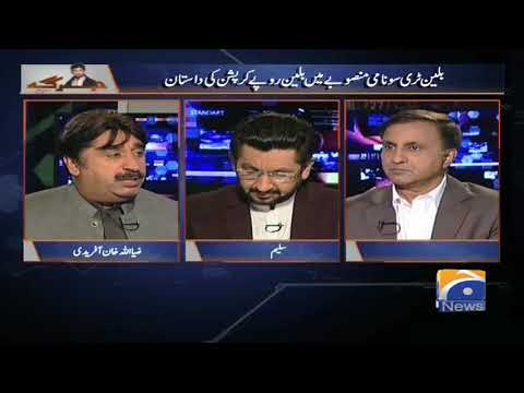 Jirga - 18-February-2018 - Geo News