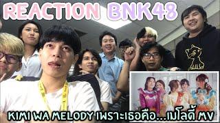 เมื่อคนไม่รู้จักBNK48 มาReaction MV ของBNK48 โดนตกกระจาย! | Kimi wa melody เพราะเธอคือ...เมโลดี้ MV