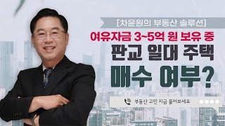 [차윤원의 부동산 솔루션] 여유자금 3~5억 원 보유 …
