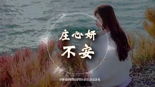 【HD高清音质】 庄心妍   -《不安》 动态歌词版…