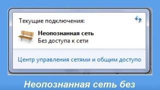 Неопознанная сеть в Windows 8(Если ваш Windows 8 показывает сообщение неопознанной сети, первое что нужно сделать - перезагрузить роутер...., 2015-04-23T11:39:50.000Z)