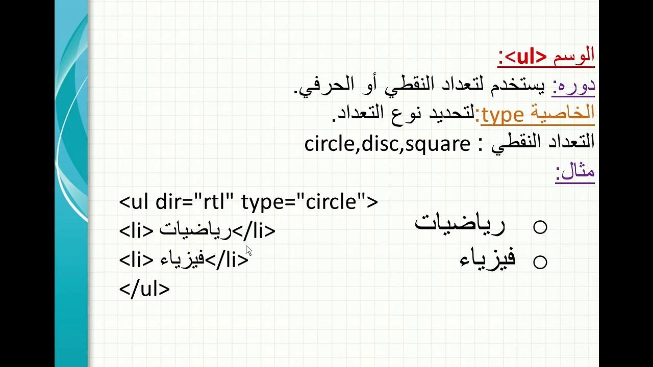 التعداد الرقمي والنقطي في لغة HTML
