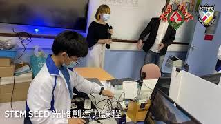 Publication Date: 2020-11-25 | Video Title: STEM SEED 光雕創造力課程#中學組#匯基書院
