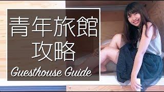 日本青年旅館攻略 /  尋找特色青旅、預定、安全迷思、必帶物品、旅人搭訕技巧!/ 自由行一定要嘗試!