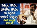 Pawan Kalyan Warns His Fans Not To come For Selfies & Photos | Filmy Monk