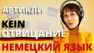 Немецкий: артикли, отрицание kein (А1). Немецкий с Оксаной Васильевой