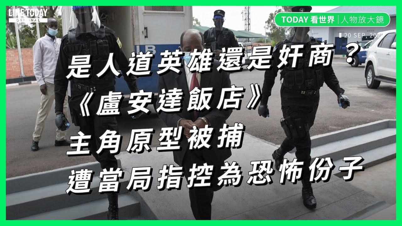 是人道英雄還是奸商?《盧安達飯店》主角原型被捕 遭當局指控為恐怖份子【TODAY 看世界|人物放大鏡】