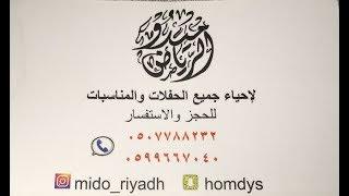 يا مزة يا رزة ... ميدو الرياض .. حسن مجرشى .. ناصر الدوسرى