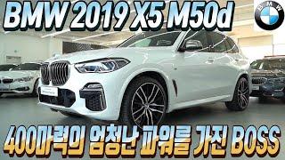 BMW 인증중고차 BPS - 2019년식 X5 M50d…
