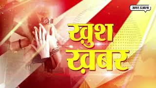 14 September 2018 Hindi Diwas Special - Khush Khabar | Amar Ujala