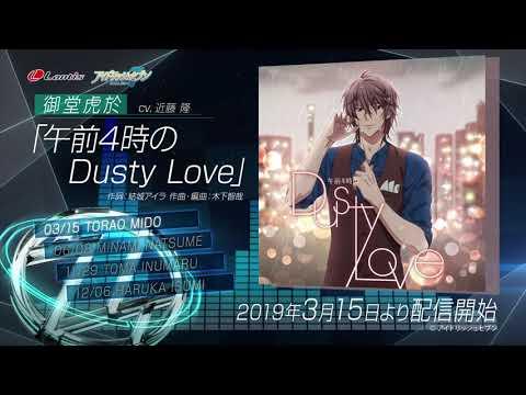 御堂虎於(ŹOOĻ) / 『午前4時のDusty Love』