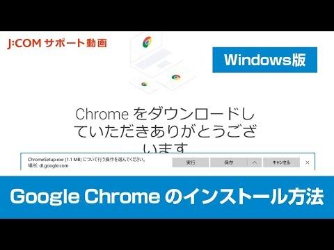 youtube ダウンロード chrome