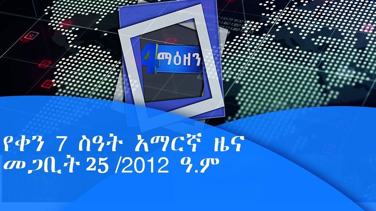 #etv ኢቲቪ 4 ማዕዘን የቀን 7 ስዓት አማርኛ ዜና ...መጋቢት 25/2012 ዓ.ም