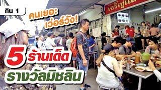 5-ร้านเด็ด-อร่อยขั้นเทพรางวัลมิชลิน-ที่ต้องลองในกรุงเทพฯ