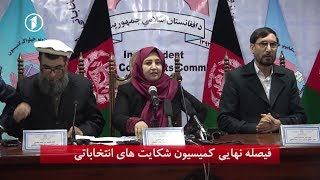 Afghanistan Dari News. 5.02.2020 خبرهای شامگاهی افغانستان