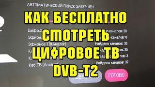 Как бесплатно смотреть цифровое телевидение DVB-T2(, 2015-05-16T08:36:11.000Z)