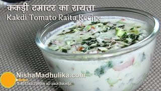 Tomato Cucumber raita - kakdi Tomato Raita Recipe
