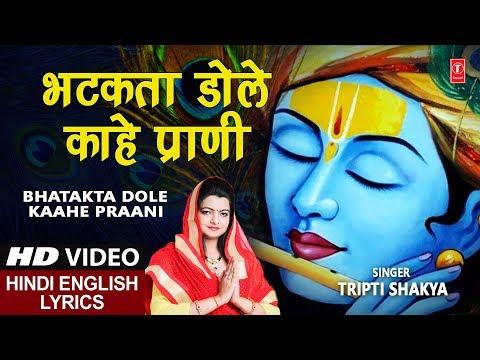 बुधवार Special कृष्ण भजन Bhatakta Dole Kaahe Prani,Hindi English Lyrics,Kabhi Ram Banke Kabhi Shyam