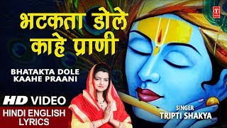 बुधवार Special कृष्ण भजन Bhatakta Dole Kaahe Prani,Hindi English Lyrics,Kabhi Ram Banke Kabhi Shyam