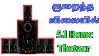 KRISONS Bluetooth USB AUX-IN amp FM Radio 5 1 Home Cinema Tech Seven