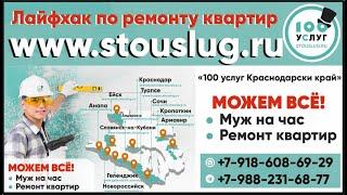 Идеи для ванны, ремонт в ванной, лайфхак для ремонта в ванной от фирмы www.stouslug.ru