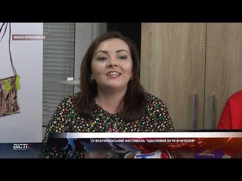 """IV Всеукранський фестиваль """"Щасливий Бути Вчителем"""""""