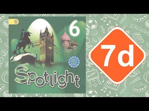 Spotlight 6. Модуль 7d
