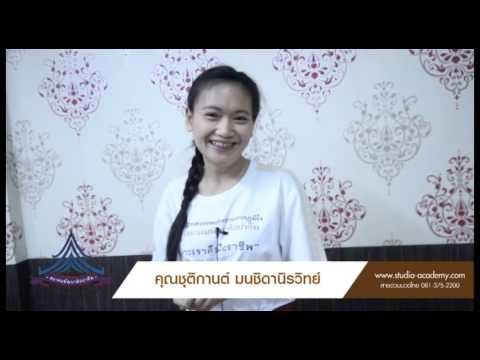 ความประทับใจจากคุณม่อน นักเรียนสถาบันนวดไทยและสปา ธุรกิจทางด้านสุขภาพและความงามแบบครบวงจร