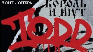 """Это самая новая запись зонг-оперы """"TODD"""", созданная группой """"Король и Шут""""."""