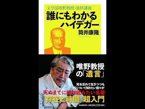 【紹介】誰にもわかるハイデガー (筒井康隆)