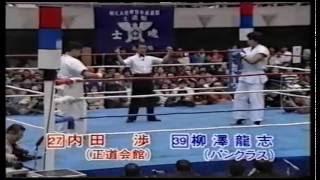 プロレスVS空手 トーワ杯 内田渉vs柳澤龍志