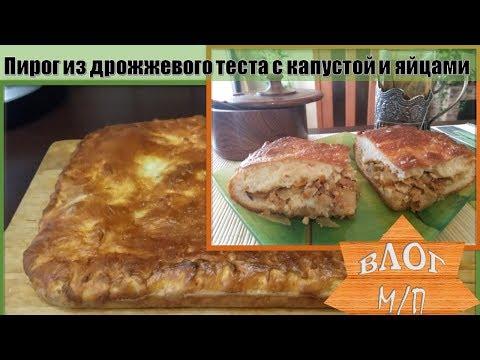 Пирог с квашеной капустой в мультиварке рецепты с фото