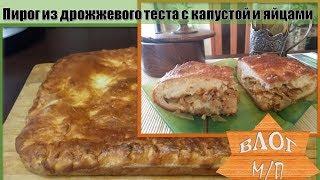 Пирог из дрожжевого теста с квашеной капустой и яйцами. Пошаговый рецепт.