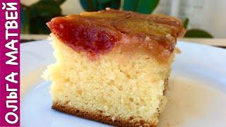 Сливовый Пирог-Перевертыш | Upside Down Cake Recipe