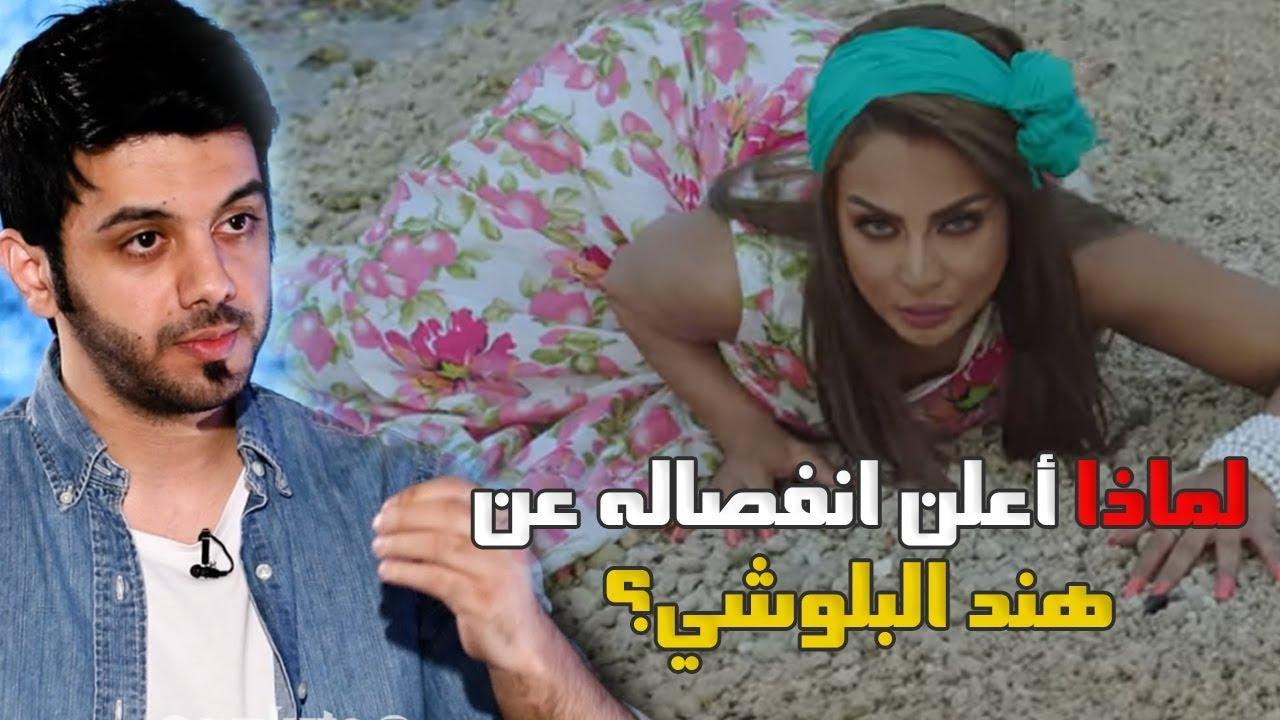 مشاري العوضي يكشف سبب اعلان طلاقه عن الفنانة هند البلوشي على الرغم من مرور سنتين على الانفصال Youtube