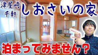 【ゲストハウス】福津の一棟貸しの宿「津屋崎千軒しおさいの家」に泊まろう!