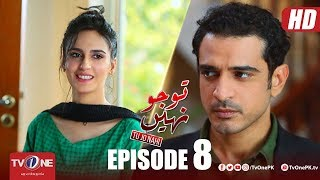 tu jo nahi episode 8 tv one drama 9 april 2018