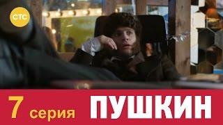 Пушкин 7
