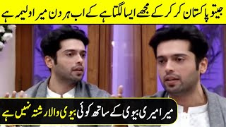 Fahad Mustafa revealing the secret behind his Marriage with Sana | Desi Tv | AP1
