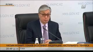 Касым-Жомарт Токаев избран президентом федерации настольного тенниса РК
