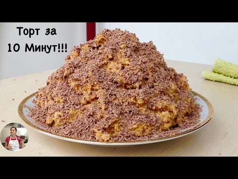 Торт Муравейник за 10 Минут | Cake Anthill in 10 Minutes, English Subtitles