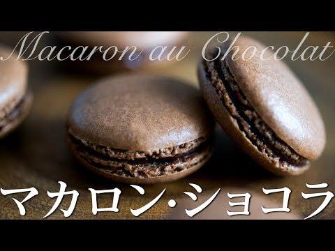 [ASMR]Macaron au Chocolat マカロン・ショコラ