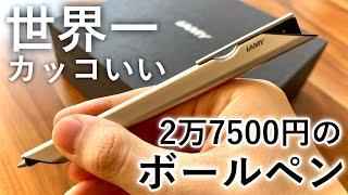 【2万7500円のボールペン】カッケェ... LAMY ダイアログ1を開封