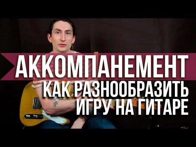 Как разнообразить гитарный аккомпанемент и песни под гитару - Уроки игры на гитаре Первый Лад