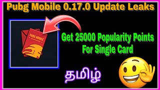Pubg Mobile 0.17.0 Update Leaks in Tamil | Get 25000 popularity point For One Red Pocket Card |