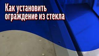 видео Ограждения из стекла | Стеклянные ограждения лестниц и балконов