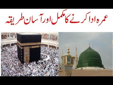 how to perform umrah in urdu pdf