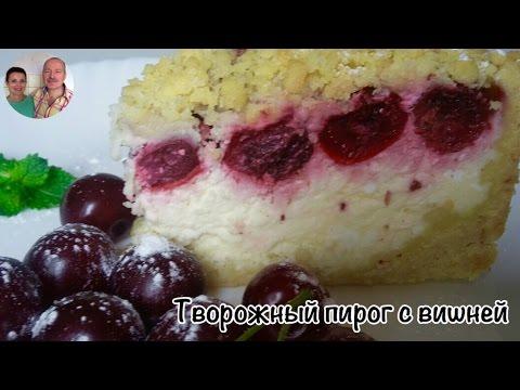 Творожно вишневый пирог рецепт с фото пошагово 1000menu