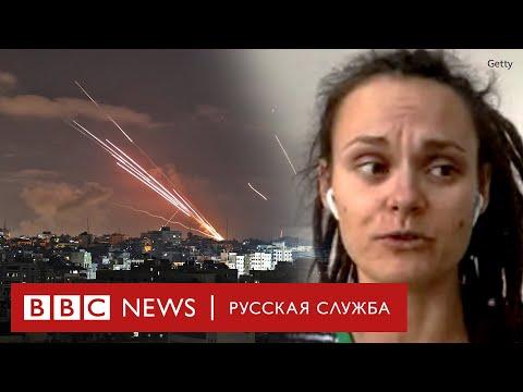 Русскоязычные израильтяне о ракетных ударах в Тель-Авиве и погромах в Лоде