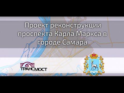 Самара Магистраль Центральная #Карла Маркса Самара #Полное видео #Дороги Самары #Начало положено!
